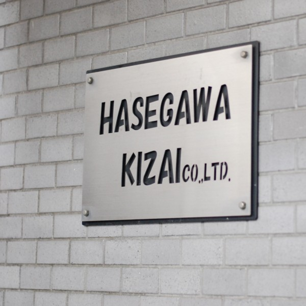 hasegawakizai_01